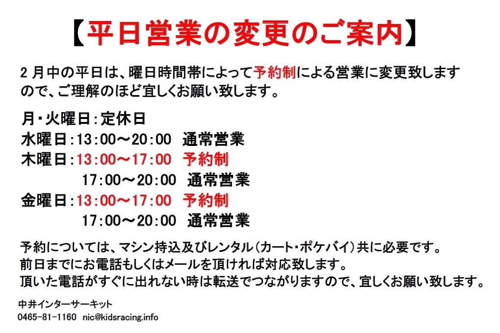 平日の営業時間変更.