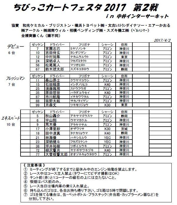 カートリスト 2017-2